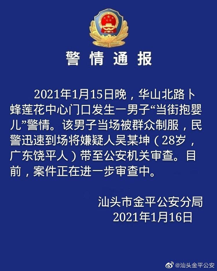 """每经22点丨广东警方通报男子""""当街抱婴儿"""":嫌疑人当场被群众制服,正进一步审查;一例无症状感染者曾在郑州停留,相关人员请报告"""
