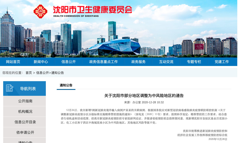 每经12点丨沈阳3个小区调整为中风险地区;中国研究团队在南海首次发现神秘喙鲸;C罗荣膺环球足球奖世纪最佳球员